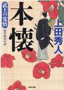 本懐 武士の覚悟 傑作歴史小説  /光文社/上田秀人