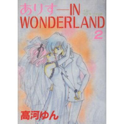 ありすin wonderland  2 /光文社/高河ゆん
