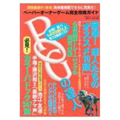 POGの達人完全攻略ガイド  2017~2018年 /光文社/須田鷹雄