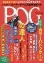 POGの達人完全攻略ガイド  2018~2019年版 /光文社/須田鷹雄