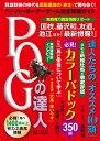 POGの達人完全攻略ガイド  2020~2021年版 /光文社/須田鷹雄