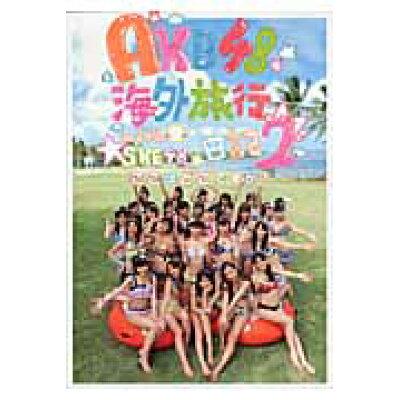 AKB48海外旅行日記  2 /光文社