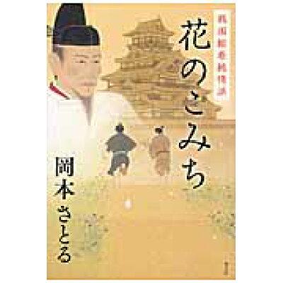 花のこみち 戦国絵巻純情派  /光文社/岡本さとる