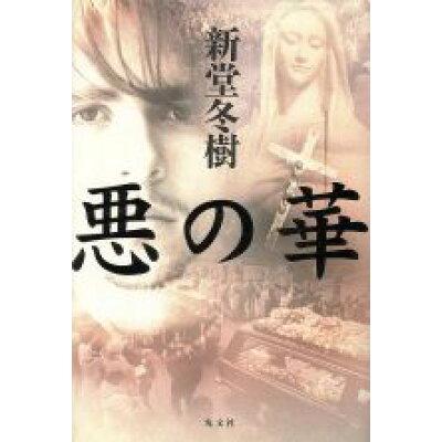 悪の華   /光文社/新堂冬樹