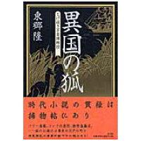異国の狐 とげ抜き万吉捕物控  /光文社/東郷隆