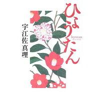 ひょうたん   /光文社/宇江佐真理