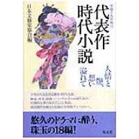 代表作時代小説  平成19年度 /光文社/日本文芸家協会