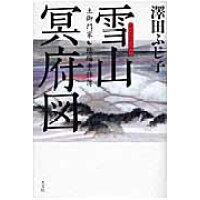 雪山冥府図 土御門家・陰陽事件簿  /光文社/澤田ふじ子