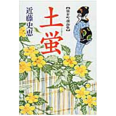 土蛍 猿若町捕物帳  /光文社/近藤史恵