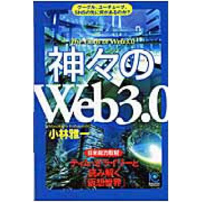 神々の「Web 3.0」 グーグル、ユ-チュ-ブ、SNSの先に何があるのか?  /光文社/小林雅一