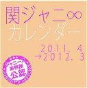 関ジャニ∞カレンダ-  2011.4-201 /光文社