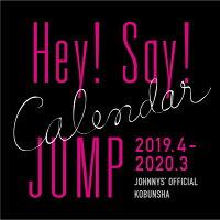 Hey! Say! JUMPカレンダー 2019.4-2020.3   /光文社