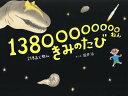 13800000000ねんきみのたび   /光文社/坂井治