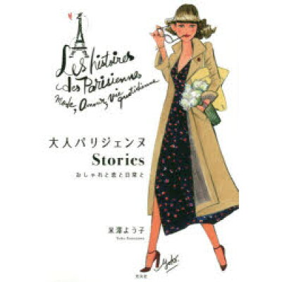 大人パリジェンヌStories おしゃれと恋と日常と  /光文社/米澤よう子