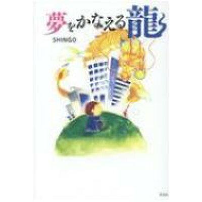 夢をかなえる龍   /光文社/SHINGO