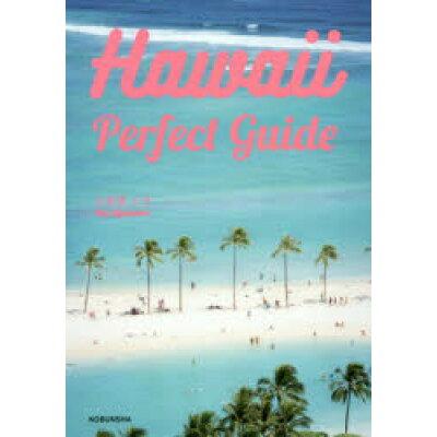 Hawaii Perfect guide   /光文社/小笠原リサ