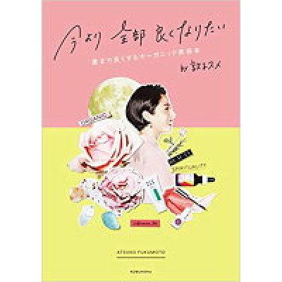 今より全部良くなりたい 運まで良くするオーガニック美容本  /光文社/福本敦子