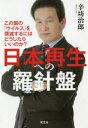 日本再生への羅針盤 この国の「ウイルス」を撲滅するにはどうしたらいいの  /光文社/辛坊治郎