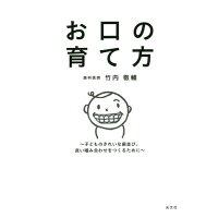 お口の育て方   /光文社/竹内敬輔