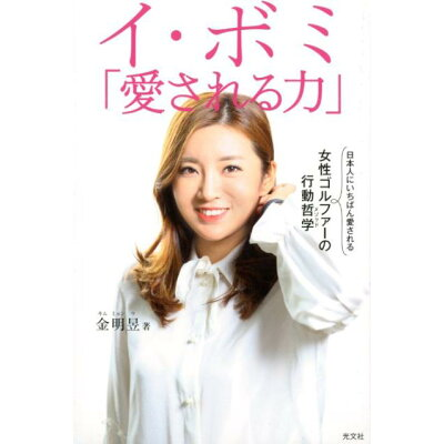 イ・ボミ「愛される力」 日本人にいちばん愛される女性ゴルファーの行動哲学  /光文社/金明〓