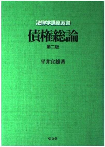 債権総論   第2版/弘文堂/平井宜雄