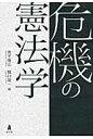 危機の憲法学   /弘文堂/奥平康弘