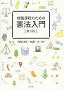 教職課程のための憲法入門   第2版/弘文堂/西原博史