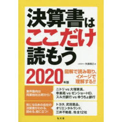 決算書はここだけ読もう  2020年版 /弘文堂/矢島雅己