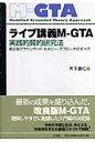 ライブ講義M-GTA 実践的質的研究法  /弘文堂/木下康仁