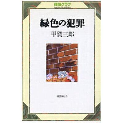 緑色の犯罪   /国書刊行会/甲賀三郎