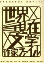 世界×現在×文学作家ファイル   /国書刊行会/越川芳明