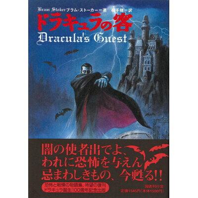 ドラキュラの客   新装版/国書刊行会/ブラム・スト-カ-