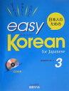 日本人のためのeasy Korean たのしくやさしくはじめよう 3 /国書刊行会/韓国語教育文化院