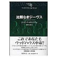比類なきジ-ヴス   /国書刊行会/ペラム・グレンヴィル・ウッドハウス