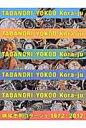 横尾忠則コラ-ジュ 1972-2012  /国書刊行会/横尾忠則