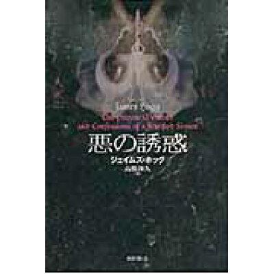 悪の誘惑   新装版/国書刊行会/ジェ-ムズ・ホッグ