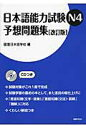 日本語能力試験N4予想問題集   改訂版/国書刊行会/国書日本語学校