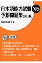 日本語能力試験N5予想問題集   改訂版/国書刊行会/国書日本語学校