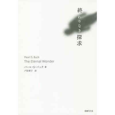 終わりなき探求   /国書刊行会/パール・S.バック
