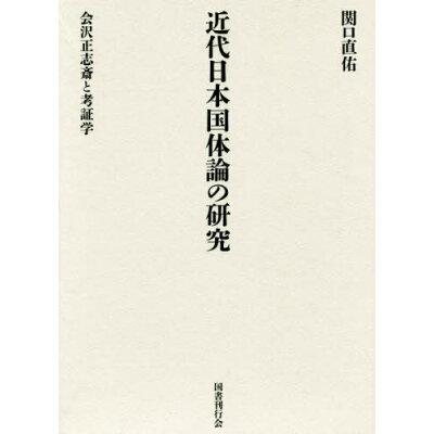 近代日本国体論の研究 会沢正志斎と考証学  /国書刊行会/関口直佑