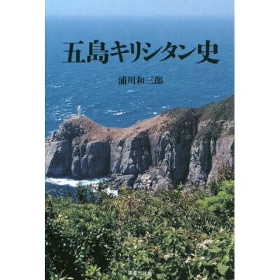 五島キリシタン史   /国書刊行会/浦川和三郎