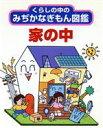 くらしの中のみぢかなぎもん図鑑  1 /国土社