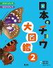 日本のチョウ大図鑑2