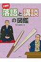 大研究落語と講談の図鑑   /国土社/国土社