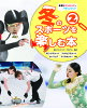 冬のスポーツを楽しむ本 冬季オリンピック・パラリンピック 2 /国土社/日本オリンピック・アカデミー
