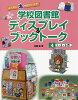 学校図書館ディスプレイ&ブックトーク みんなに本を紹介しよう! 4 /国土社/本田彰