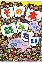 その本、読みたい! 読みきかせ+ぷちブックト-ク 高学年 /国土社/村上淳子