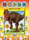 恐竜かるた   /小峰書店/黒川みつひろ