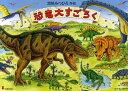 恐竜大すごろく   /小峰書店/黒川みつひろ