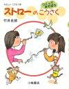 やさしいこうさく つくってあそぼう 第8巻 /小峰書店/竹井史郎